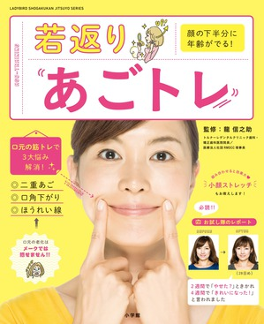 agotore_cover01.jpgのサムネイル画像